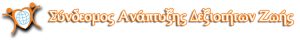 logo-lifeskills-top